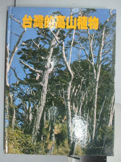 ~書寶 書T9/動植物_QNG~ 的高山植物_附殼_民69