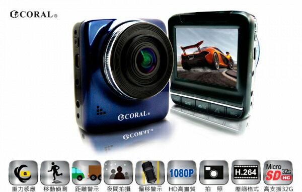 CORAL G2 1080P三大主動式功能紀錄整合器G2