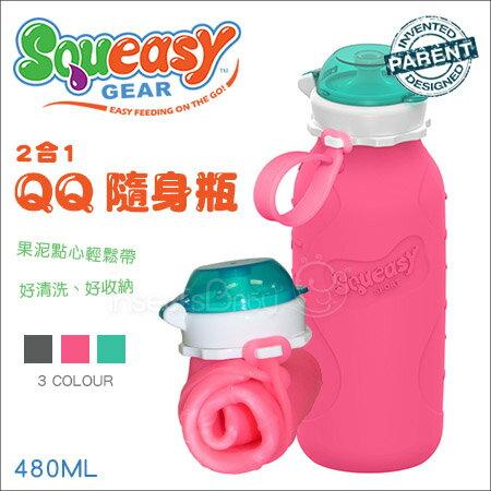 ✿蟲寶寶✿【美國 Squeasy】矽膠材質好收納 可裝果泥、果汁、副食品 QQ隨身瓶 摺疊水瓶 480ml