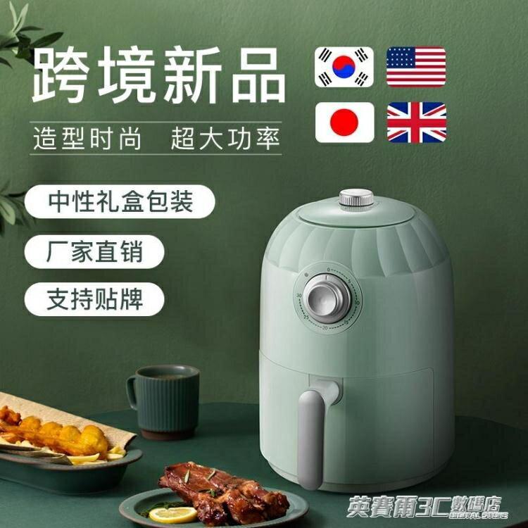 現貨現貨 家用空氣炸鍋大容量新一代智慧無油煙薯條機電炸鍋