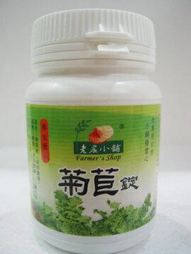 老農小舖 ~天然菊苣錠120公克  罐