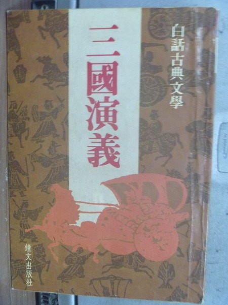 【書寶二手書T3/一般小說_MQP】三國演義