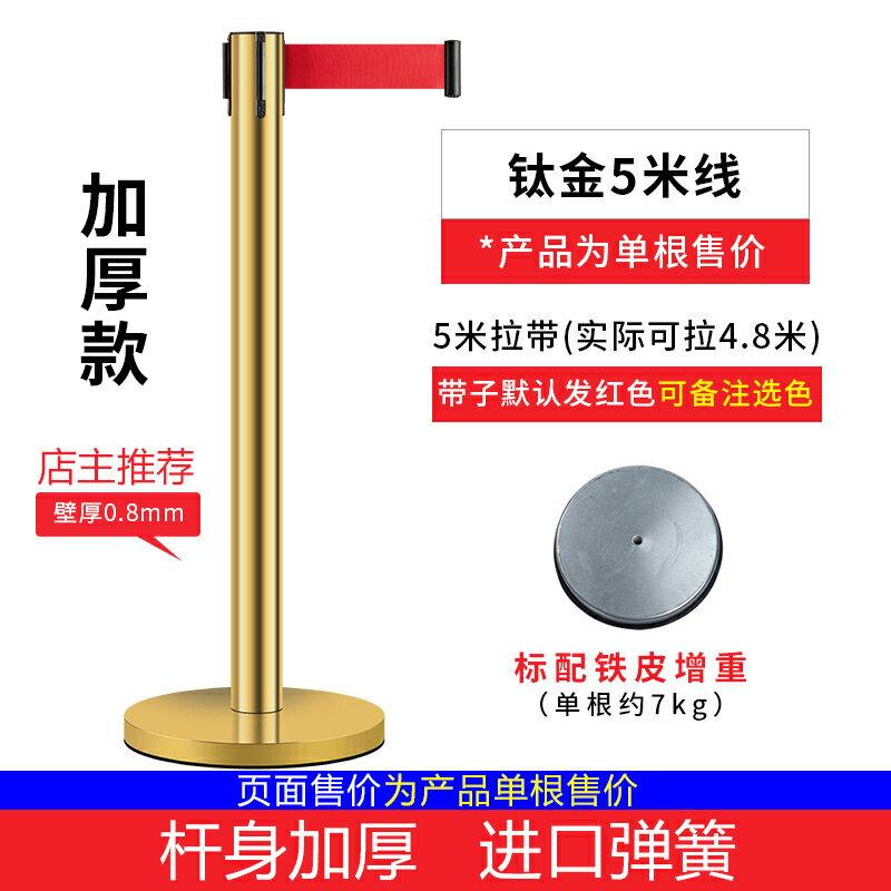護欄桿 一米線護欄桿隔離帶伸縮帶警戒帶 警戒隔離線帶柱 排隊護欄警戒線【MJ7790】