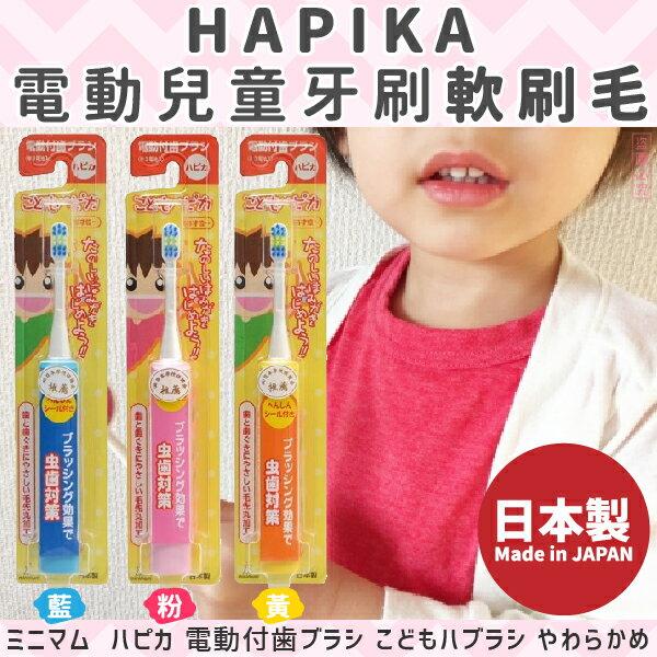日本製【minimum】HAPIKA電動兒童牙刷 軟刷毛