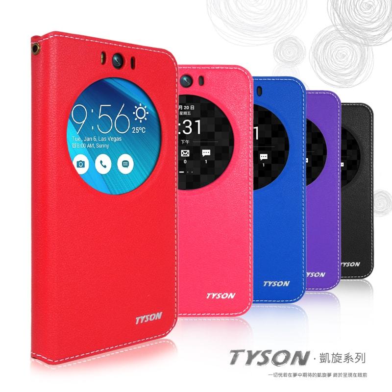 ASUS ZenFone Selfie ZD551KL Z00UD 5.5吋 (神拍機) 凱旋系列 智能視窗皮套/保護套/手機套/立架式/軟殼