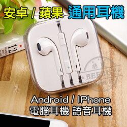 【BEEBUY】通用入耳式線控耳機 線控耳機 耳麥耳機 耳機 iPhone SONY HTC 三星 通用耳機