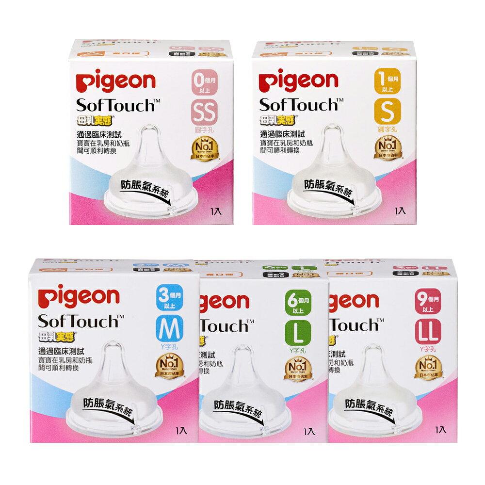 Pigeon貝親 - 母乳實感矽膠寬口奶嘴 - 限時優惠好康折扣