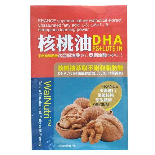 德芳保健藥妝:核桃油DHA軟膠囊90粒裝【德芳保健藥妝】
