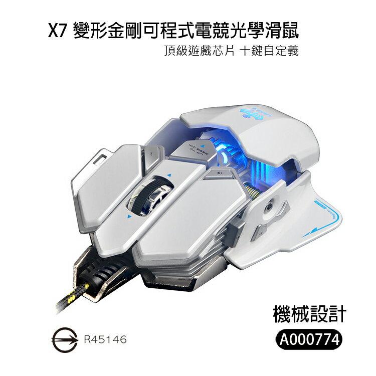 [喬傑數位] X7變形金剛可程式電競光學滑鼠