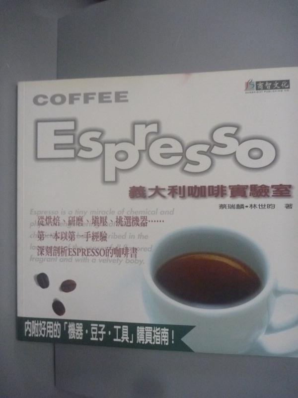 【書寶二手書T1/收藏_IME】Espresso義大利咖啡實驗室_蔡瑞麟 / 林世昀