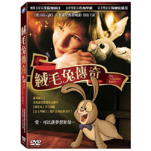 絨毛兔傳奇DVD