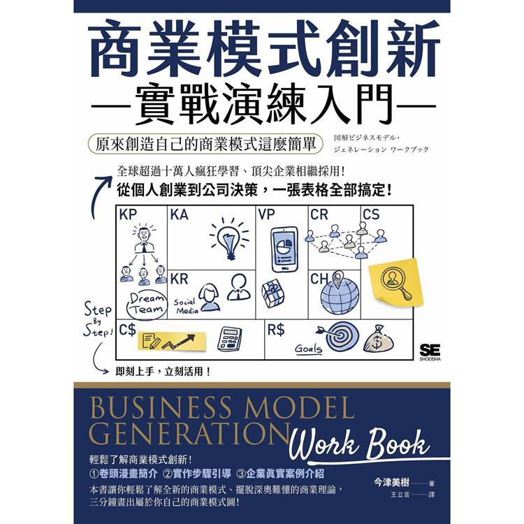 商業模式創新實戰演練入門:原來創造自己的商業模式這麼簡單 0