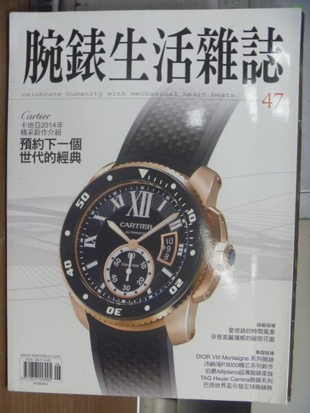 【書寶二手書T6/收藏_PDZ】腕錶生活雜誌_47期_預約下一個世代的經典等