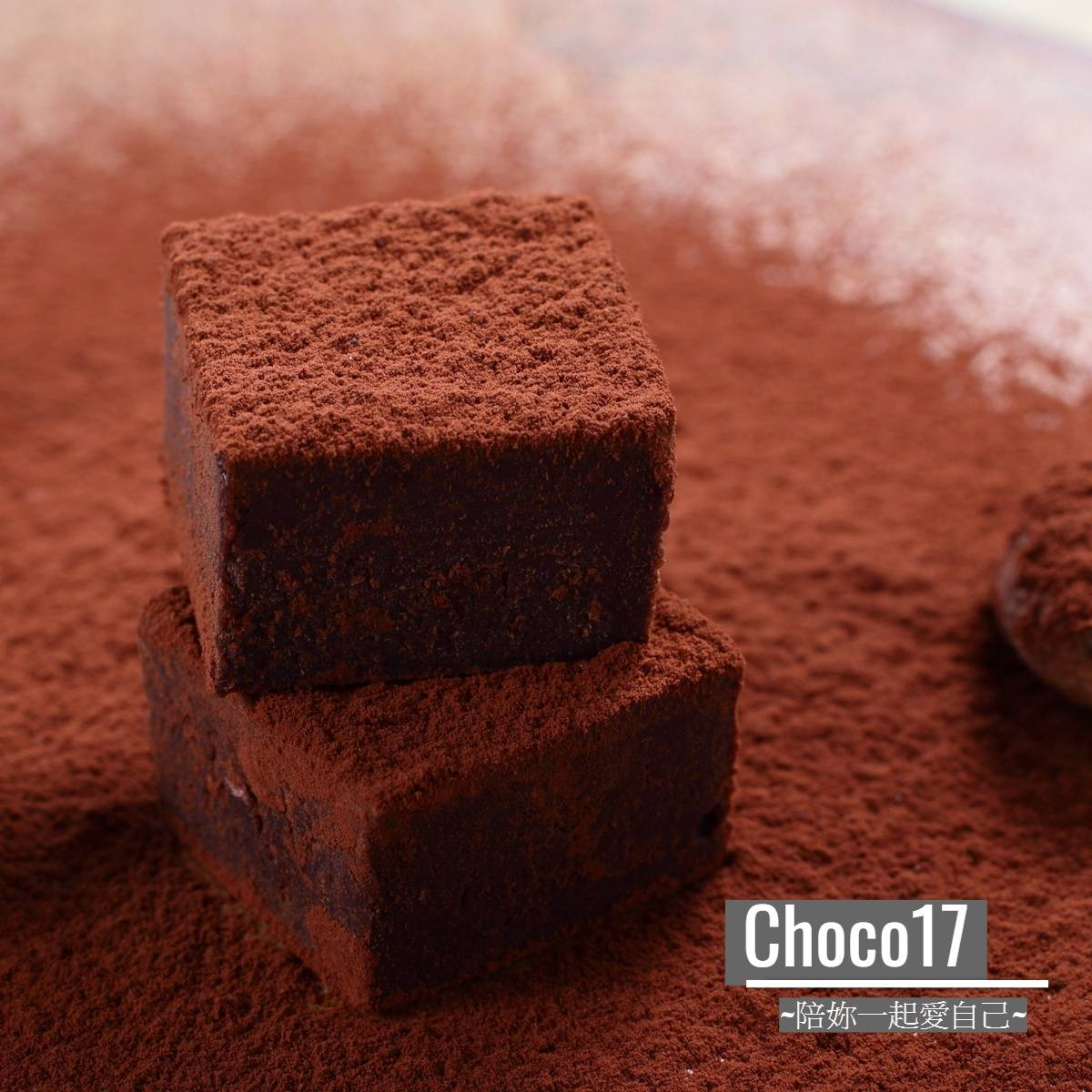 85%皇家經典生巧克力❤1分鐘狂賣4盒❤【Choco17 香謝17巧克力】巧克力專賣  | APP下單滿$888現折$111 2
