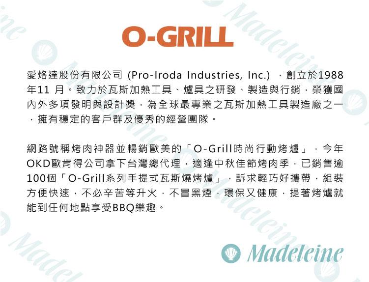 [ O-Grill 烘焙器具 ] GT-200 攜帶型料理瓦斯噴槍