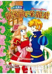 羅密歐與茱麗葉Romeo and Juliet(全彩漫畫版)