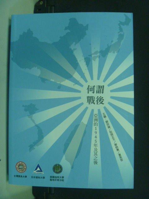 【書寶二手書T2/社會_JNW】何謂戰後 : 亞洲的1945年及其之後_三好章等