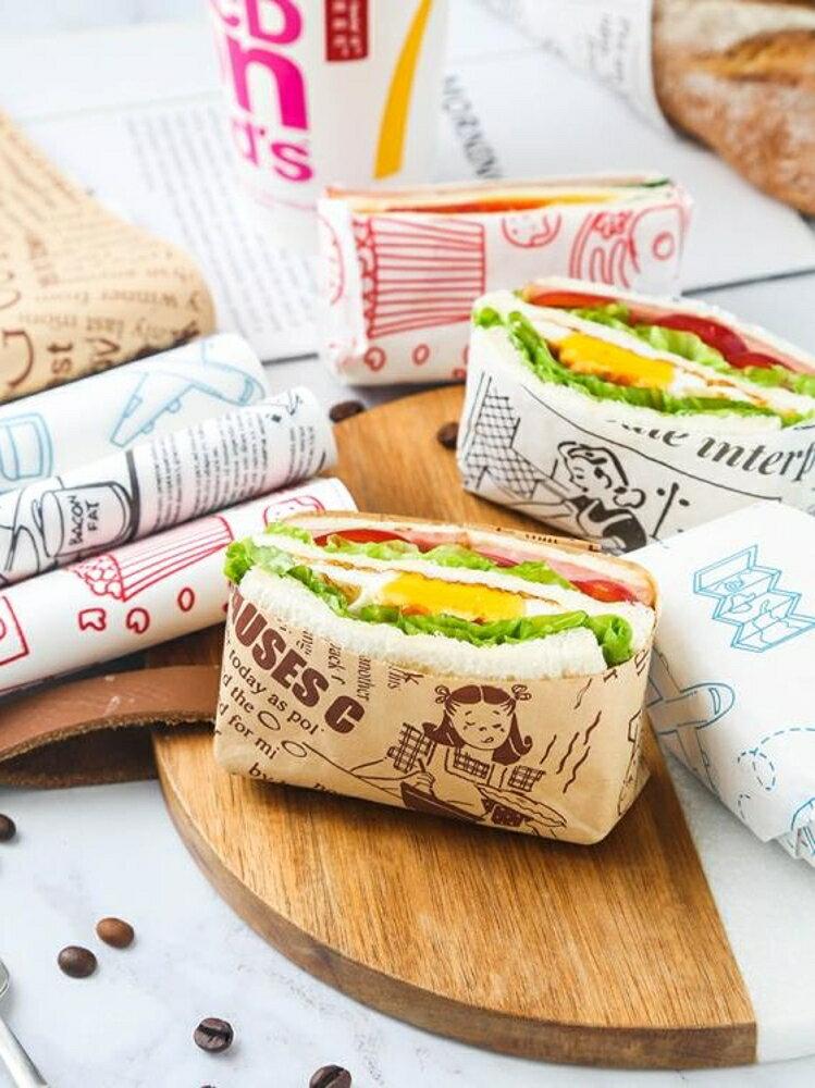 自封袋包裝袋 三明治包裝紙漢堡一次性油紙面包蛋糕三文治托盤防油紙打包袋烘焙-全館88折起