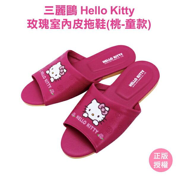 單品免運! HELLO KITTY 玫瑰花室內皮拖鞋 兒童款 桃紅 台灣製 Sanrio 三麗鷗〔蕾寶〕