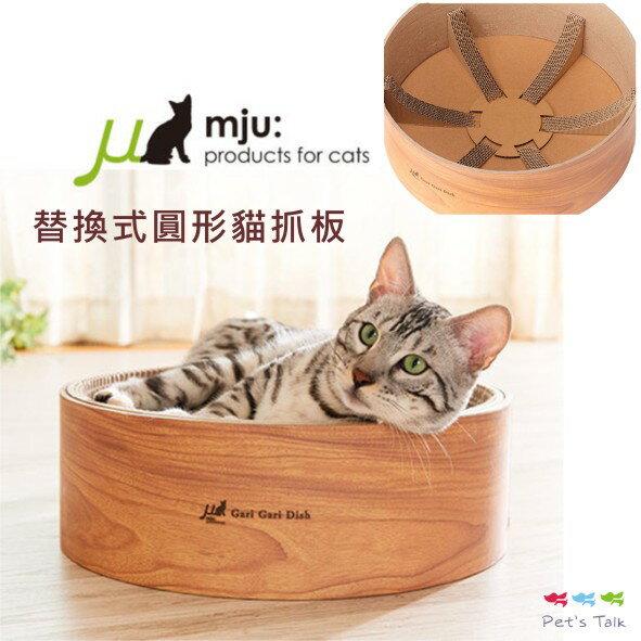 日本AIM CREATE mju系列-可替換式圓形貓抓板 0