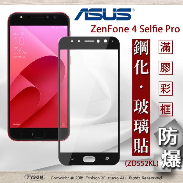 【愛瘋潮】99免運華碩ASUSZenFone4SelfiePro(ZD552KL)2.5D滿版滿膠彩框鋼化玻璃保護貼9H