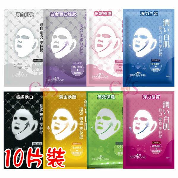 SexyLook 雙拉提面膜 10片裝 8款供選☆艾莉莎ELS☆