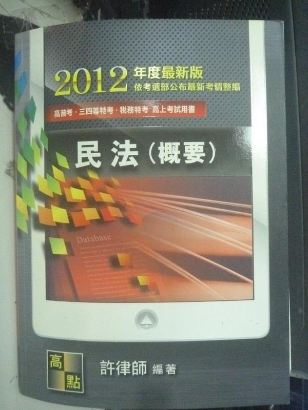 【書寶二手書T2/進修考試_YED】2012高普稅務-民法(概要)12/e_許律師