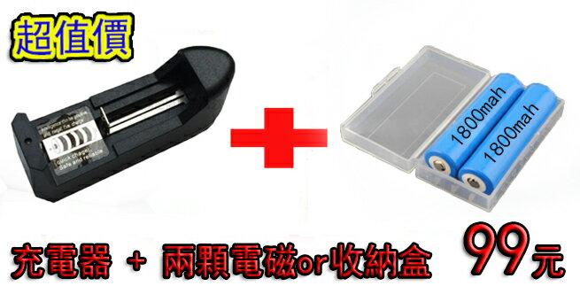 K088 整組加購 ( 2顆1800電池mah+一個充電器+一個電池收納盒) - 限時優惠好康折扣