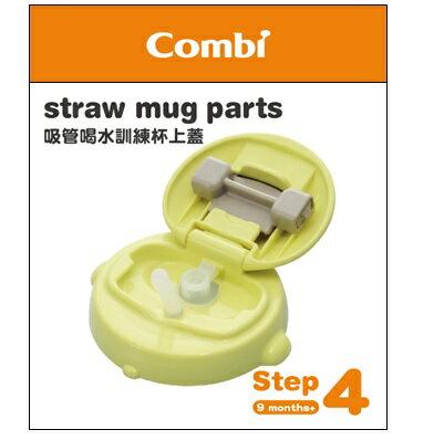 【安琪兒】日本【Combi 康貝】吸管喝水訓練杯上蓋T(9個月以上) 0