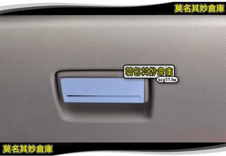 2S034 莫名其妙倉庫【手套箱把手亮貼】Ford 福特 FOCUS MK2 內裝件