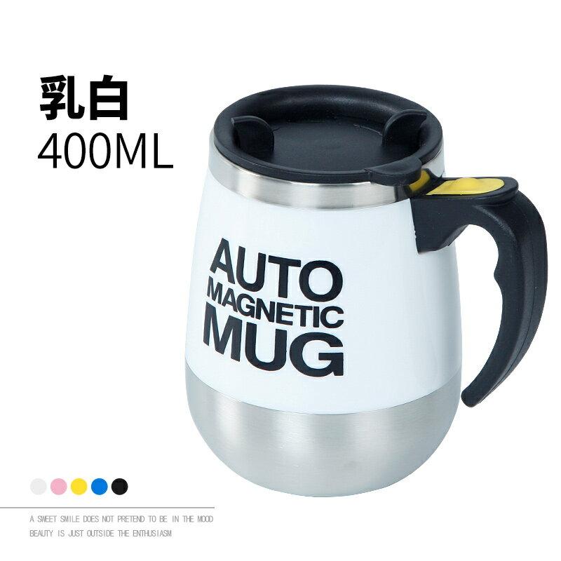 磁力攪拌杯 蛋白營養粉奶粉咖啡網紅自動攪拌杯磁力小型不銹鋼便攜電動搖搖杯 【CM11】