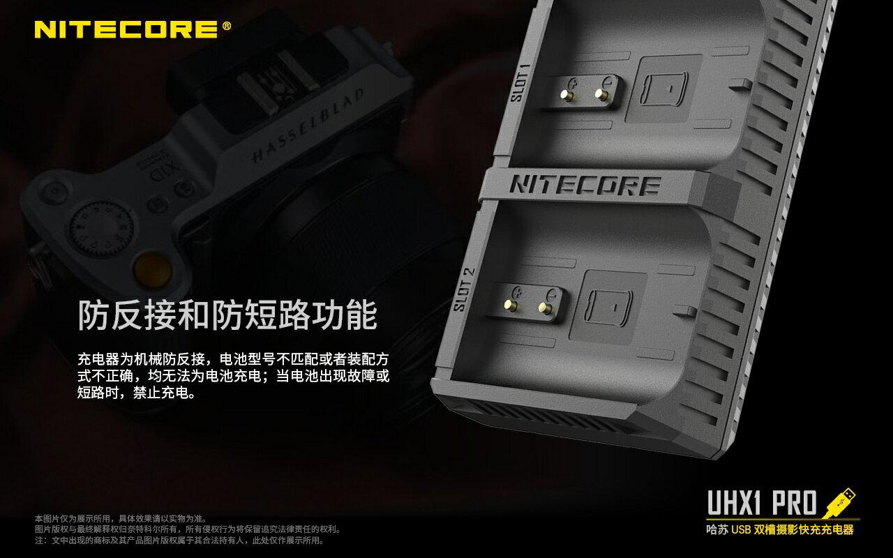 Nitecore UHX1 Pro 雙槽快速充電器 公司貨 哈蘇 X1Dll X1D50C USB行充 適用 7