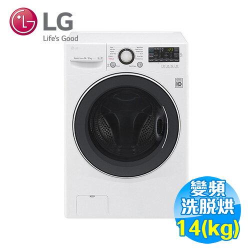 LG 14公斤 6-MOTION DD洗脫烘 滾筒洗衣機 F2514DTGW 12期0%【送標準安裝】