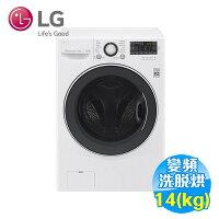LG電子到【滿3千,15%點數回饋(1%=1元)】LG 14公斤 6-MOTION DD洗脫烘 滾筒洗衣機 F2514DTGW 12期0%【送標準安裝】