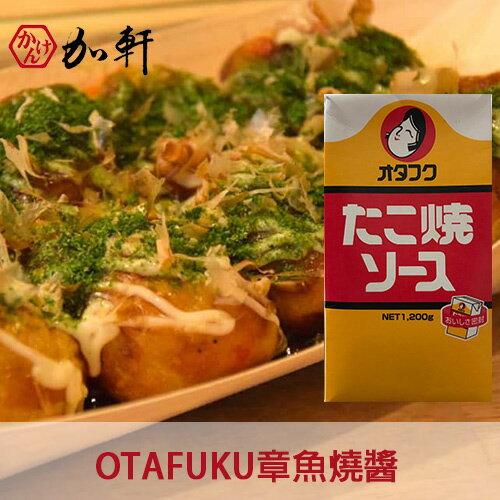 《加軒》多福OTAFUKU章魚燒醬 1200G