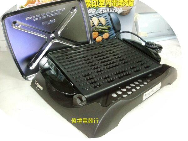 【億禮3C家電館】象印室內電烤爐EB-CF15