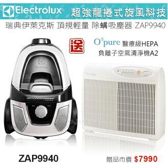 【New Z1860款】Electrolux 伊萊克斯渦輪旋風集塵盒吸塵器 ZAP9940+Opure A2空氣清淨機