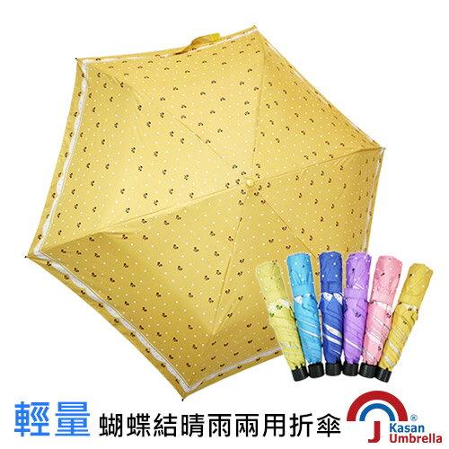 [Kasan]蝴蝶結晴雨兩用折傘-黃色