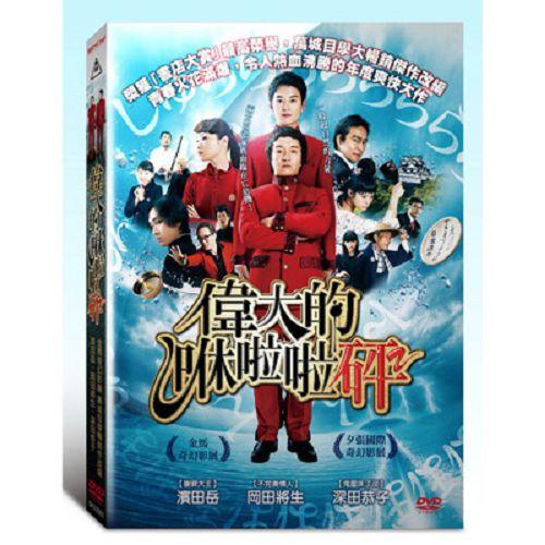 偉大的咻啦啦砰DVD岡田將生深田恭子