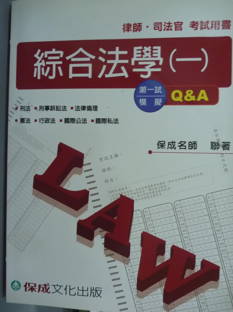 ~書寶 書T9/進修考試_PIK~綜合法學 一 第一試模擬Q   A_保成名師_2  e