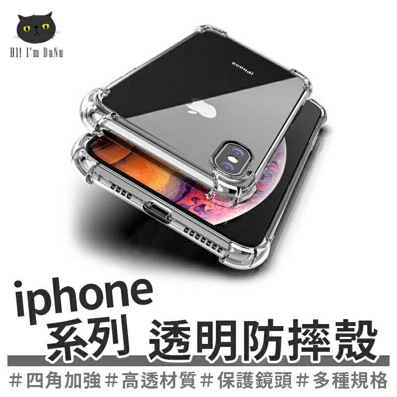iPhone12 iPhone11四角加強透明防摔殼 防摔抗震 保護殼 手機殼 PRO POR MAX MINI【Z201107】