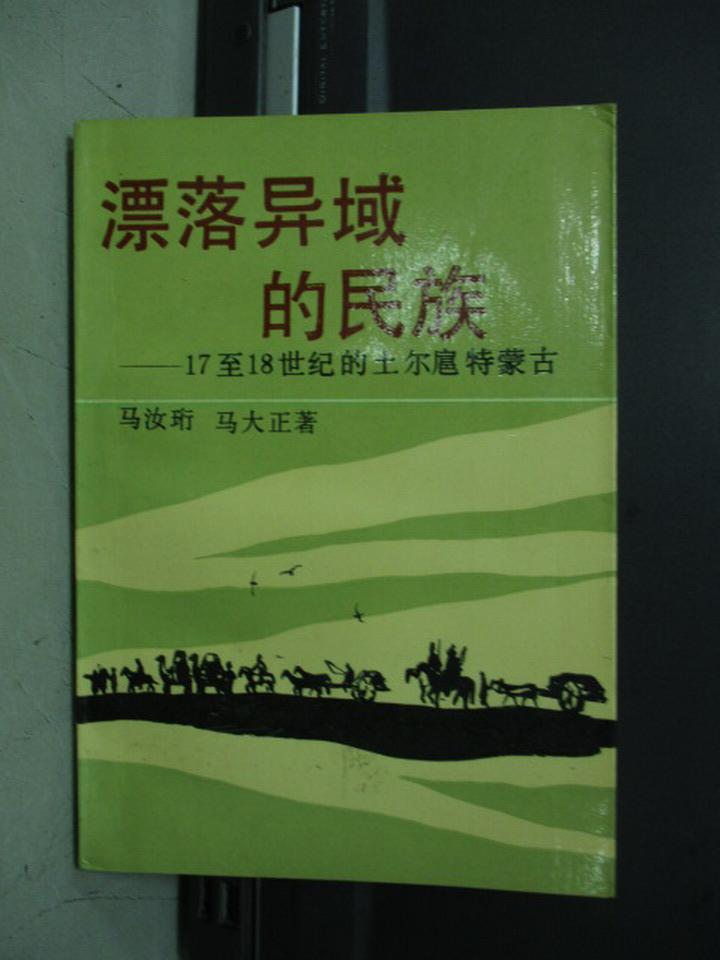 【書寶二手書T6/歷史_KSA】漂落異域的民族-17至18世紀的土爾扈蒙古_馬汝衍_簡體