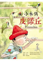 小木偶皮諾丘:百年 圖文全譯版
