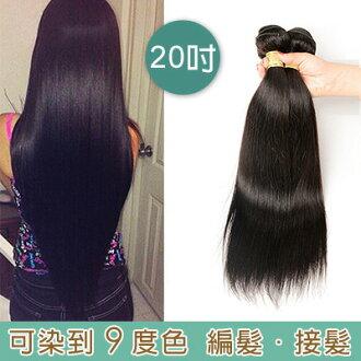 100%真髮髮廉優質健康原生髮-20吋【RA-20】壓縮管接髮/十字編髮接髮/美髮批發☆雙兒網☆