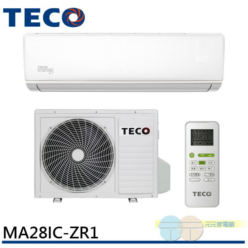 TECO 東元 一級節能 一對一變頻冷專空調 MA28IC-ZR1/MS28IC-ZR1