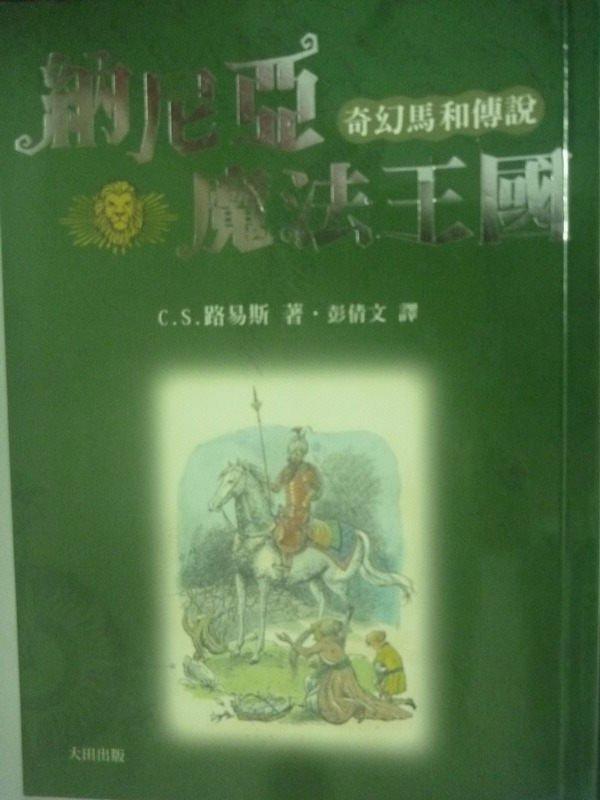 【書寶二手書T9/一般小說_LJV】納尼亞魔法王國-奇幻馬和傳說_C. S. 路易斯, 彭倩文