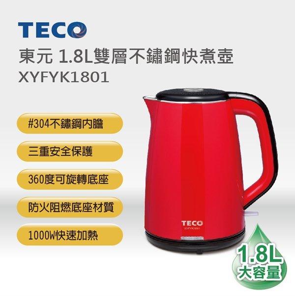 TECO 東元 1.8L 雙層不鏽鋼 快煮壺 XYFYK1801