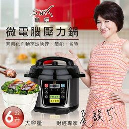 新一代 日虎 全營養原味鍋 6L / 微電腦壓力鍋6L快鍋 /萬用鍋