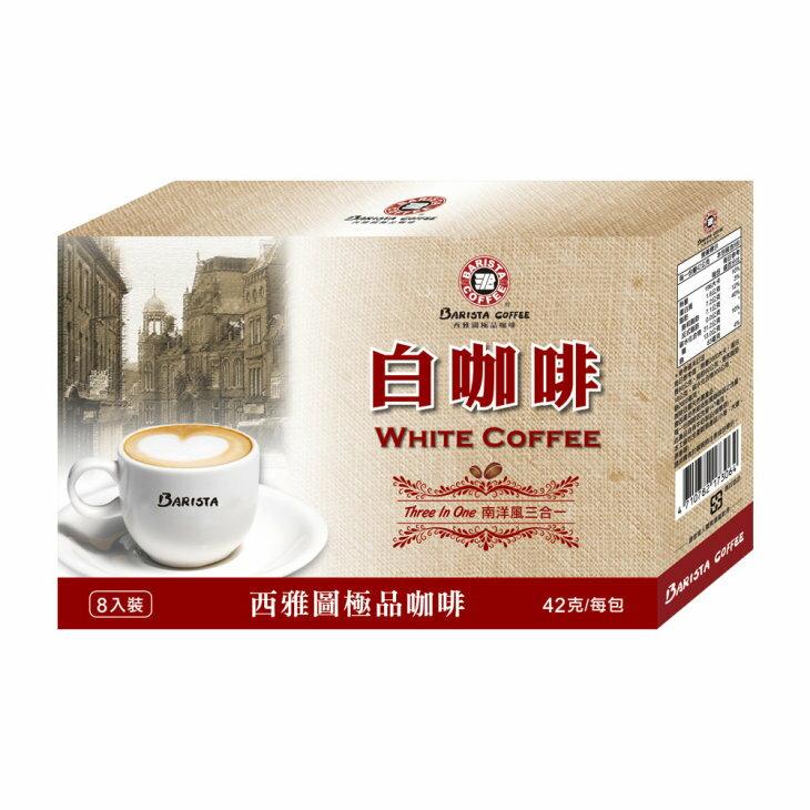 西雅圖白咖啡三合一(8入)盒裝非散包