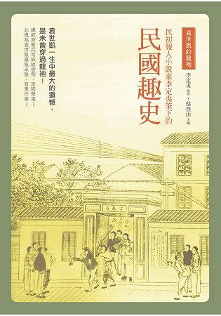 袁世凱的龍袍:民初報人小說家李定夷筆下的《民國趣史》 0